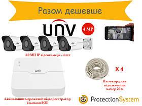 Комплект IP видеонаблюдения  UniKit NVR 4cam 4MP