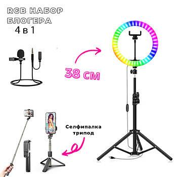 Набор блогера 4в1 Кольцевая RGB LED лампа 38 см MJ-38 Штатив 2м Петличный микрофон Селфи-трипод Bluetooth