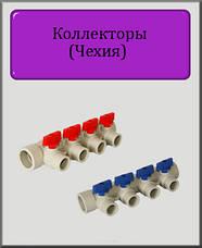 Полипропиленовые коллекторы (Чехия)