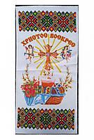 Великодні Рушники на Великдень з Блиском Христос Воскрес Хрест 29 х 58 см