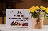 """Подарочный набор для приготовления шоколада """"Choco Box Milk Big"""""""