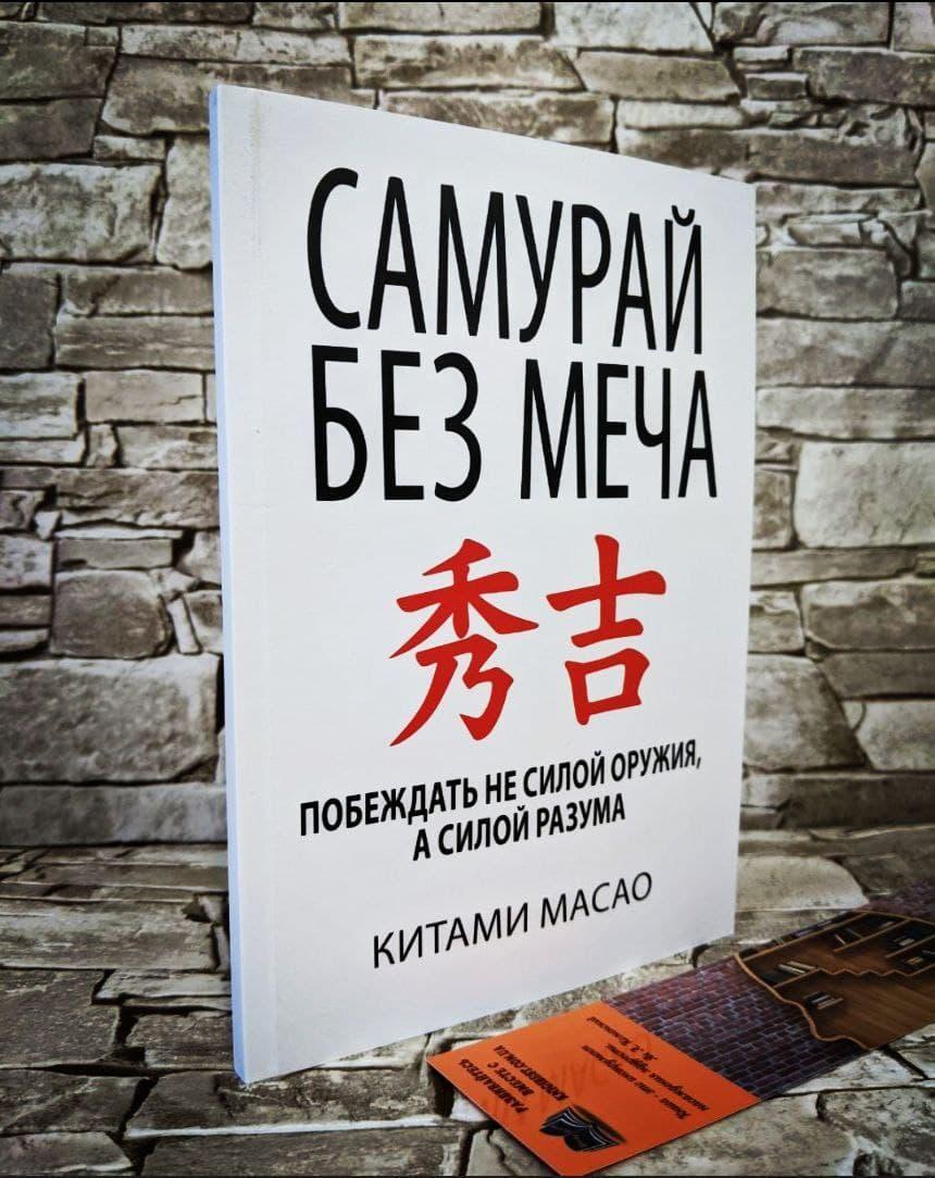 """Книга """"Самурай без меча"""" Китами Масао"""