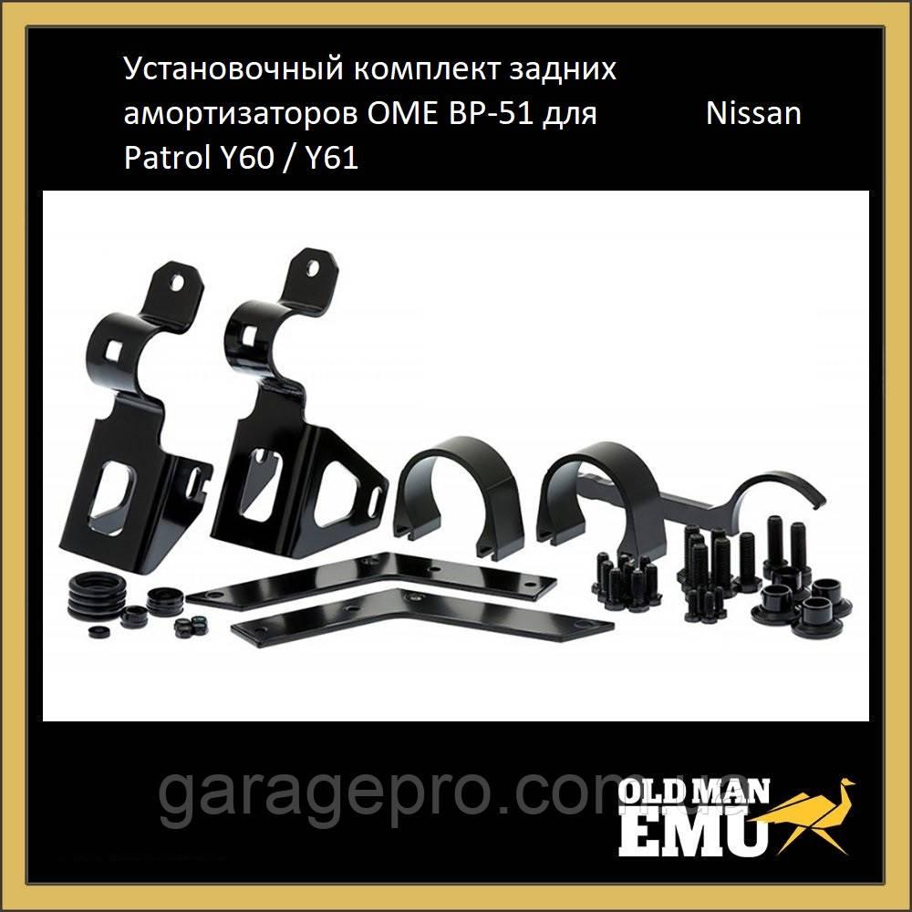 Установочный комплект задних амортизаторов OME BP-51 Nissan Patrol Y60/61