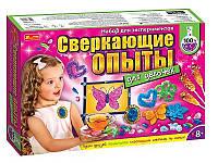 Набор для эксперементов Сверкающие опыты для девочек Ранок 12114062Р