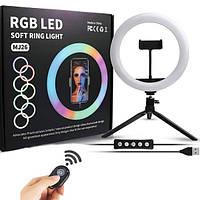 Кольцевая светодиодная RGB LED лампа MJ26 диаметром 26 см, 16 цветов, фото 1