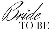 """Наклейка to be Bride(4) чорна 25х15 см (18"""")"""