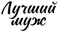 """Наклейка Кращий чоловік(1) чорна 25х10 см (18"""")"""