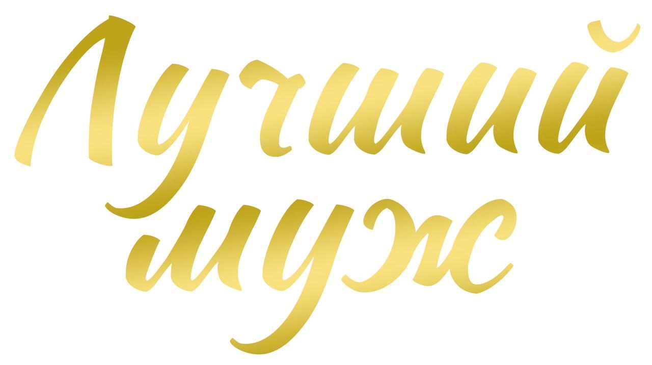 """Наклейка Лучшый муж(1) срібло 25х10 см (18"""")"""