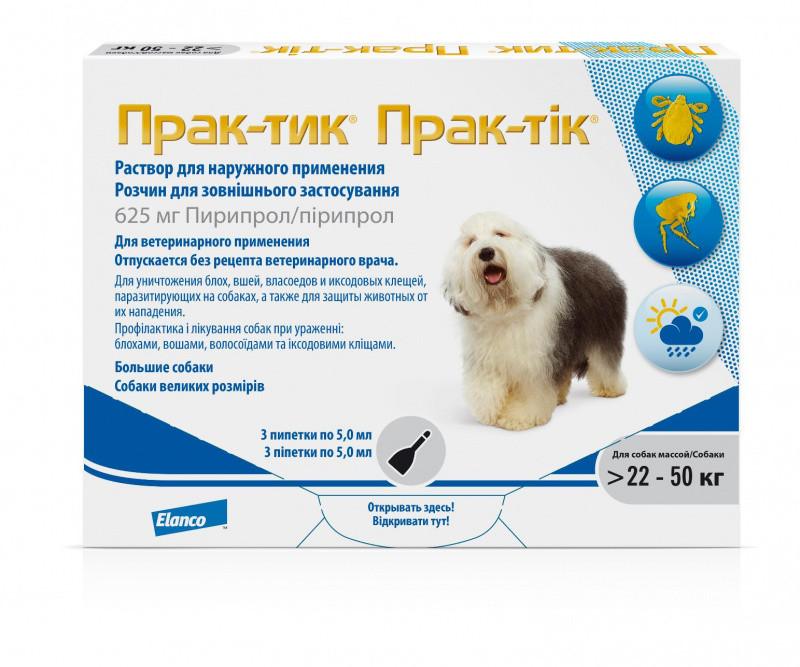Капли от блох и клещей Прак-тик Elanco для собак 22-50 кг, 1 пипетка