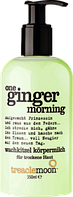 Молочко для тела One ginger morning  treaclemoon