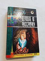 Душа в рассрочку Н.Корнилова, фото 1