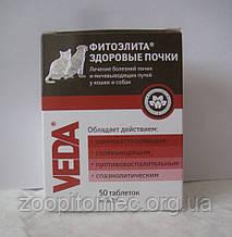 Фитоэлита Веда здоровые почки для собак и кошек, 50 таб