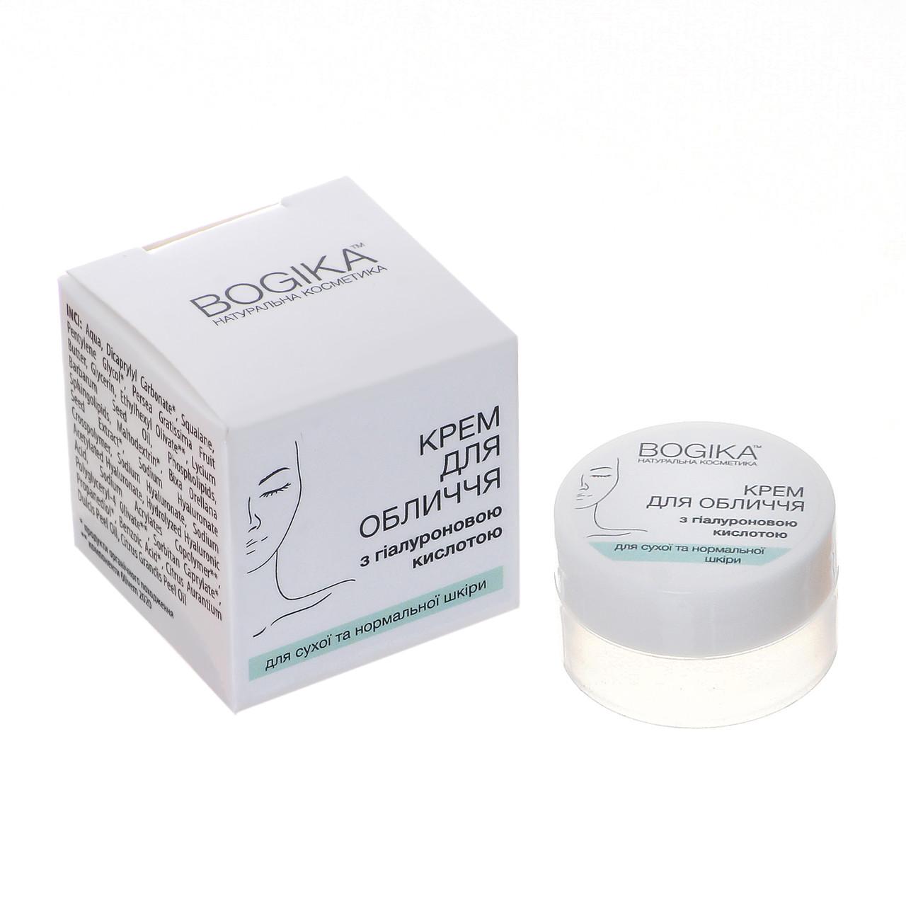 Крем для обличчя для сухої та нормальної шкіри, з гіалуроновою кислотою, 5 мл BOGIKA