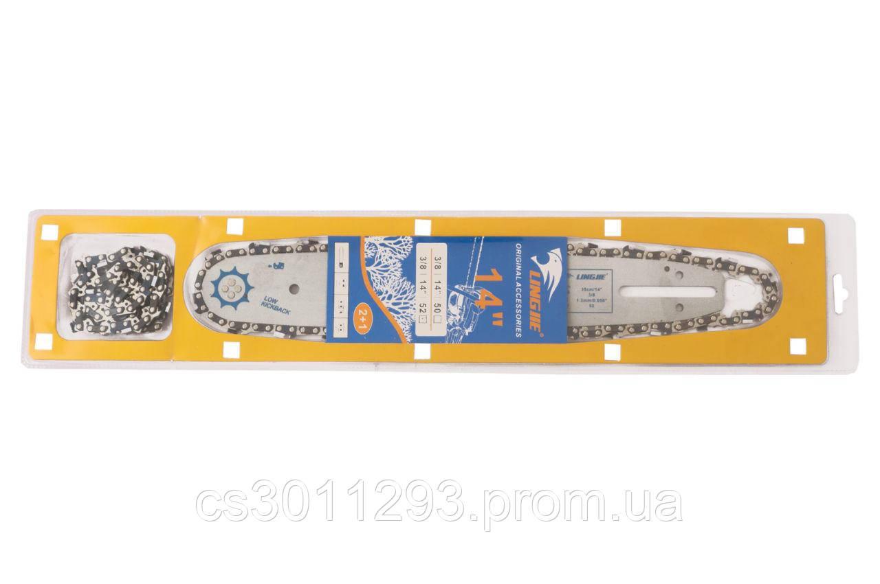 """Набір для пилки Lingjie - 14"""" (35) x 3/8 x 52z (1ш+2ц)"""