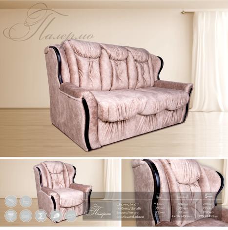 Комплект Палермо ( з кріслом-ліжко)