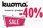 -40% на зимнюю  обувь  KUOMA