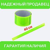 Светоотражающий слэп-браслет на руку, ногу, экипировку, для велосипедистов, пешеходов (зеленый)