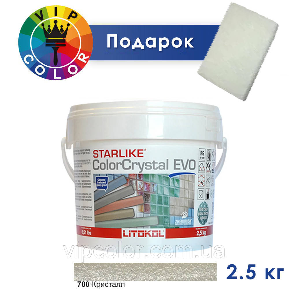 Litokol STARLIKE EVO CRYSTAL 700 КРИСТАЛЛ 2,5 кг - эпоксидная двухкомпонентная затирка - Special Collection