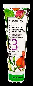 Крем для рук, ногтей и кутикулы 3 (60мл) TANOYA