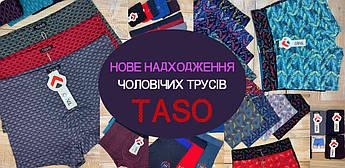 Новое поступление мужских трусов TASO