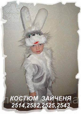 Карнавальний костюм Зайка сірий