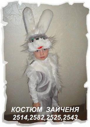 Карнавальний костюм Зайка сірий, фото 2