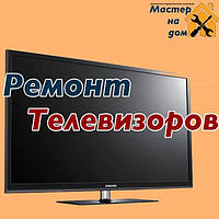Ремонт телевізорів на дому в Кривому Розі