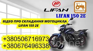 Як зібрати мотоцикл Lifan 150 з коробки відео
