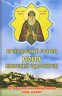 Преподобный старец Иона Киевский Чудотворец. Житие, канон, акафист