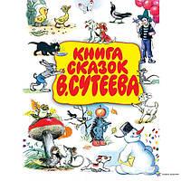 Сутеев В.Г. Книга сказок (белая)