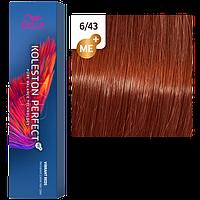 Фарба для волосся Wella Koleston Me+ Vibrant Reds 6/43 Дика орхідея