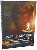 Теплая молитва (прот. Сергий Николаев)