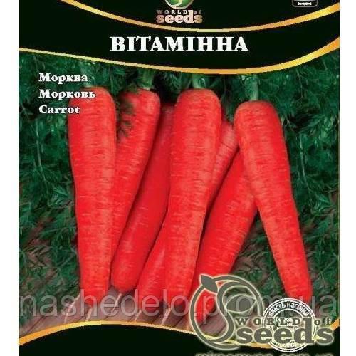 Вітамінна морква 20 гр. Світ насіння