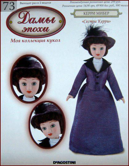 "Дамы эпохи №72 Каролина (Керри) Мибер (Теодор Драйзер ""Сестра Керри"")"