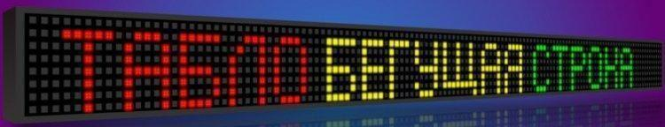 Світлодіодна біжучий рядок 200 х 40 см різнобарвна + Wi-Fi рекламне табло