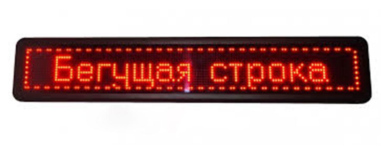 Светодиодная бегущая строка  295 х 40 см красная + Wi-Fi рекламное табло уличная