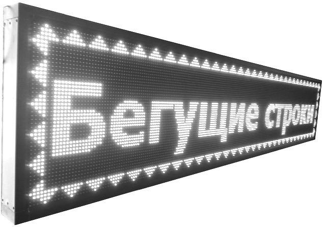 Світлодіодна рядок, що біжить біла 295 х 40 см + Wi-Fi рекламне табло вулична