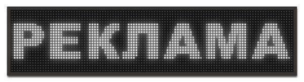 Світлодіодна рядок, що біжить біла 295 х 40 см + Wi-Fi рекламне табло вулична, фото 2