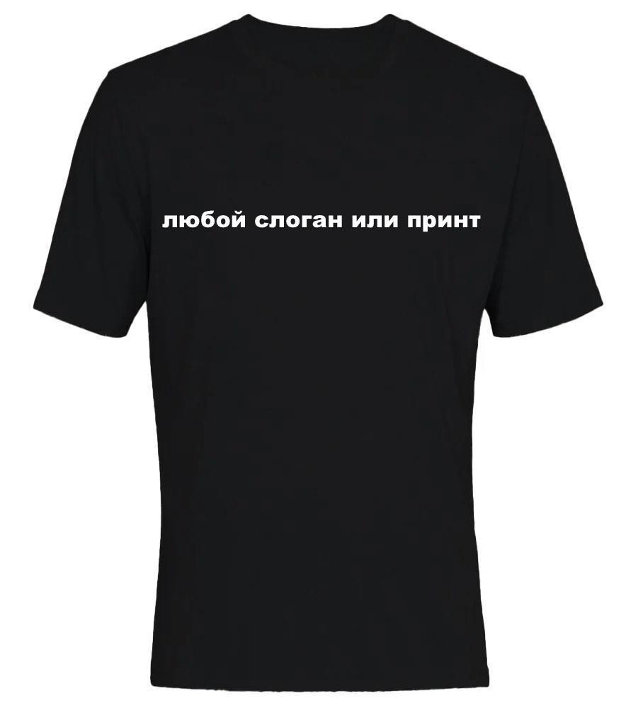 Однотонна футболка з будь-яким оригінальним принтом