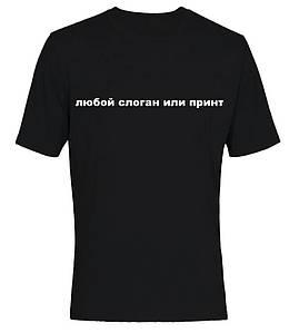 Однотонная футболка с любым оригинальным принтом