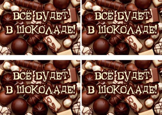 "Вафельна картинка ""Шоколад"""