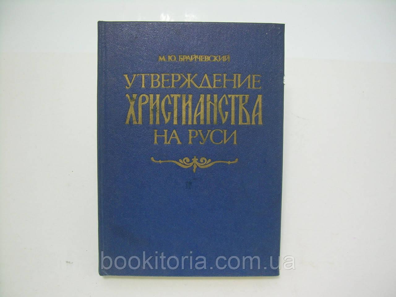 Брайчевский М.Ю. Утверждение христианства на Руси (б/у).