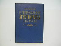 Брайчевский М.Ю. Утверждение христианства на Руси (б/у)., фото 1