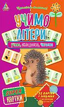 Super картки ~ Учимо літери ( без автора), Видавництво УЛА