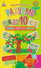 Super картки ~ Рахуємо до 10 ( без автора), Видавництво УЛА