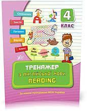 4 клас. Тренажер - Тренажер з англійської мови. Reading. ( Чіміріс Ю. В.), Видавництво УЛА