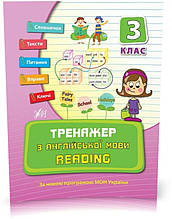 3 клас. Тренажер - Тренажер з англійської мови. Reading. ( Чіміріс Ю. В.), Видавництво УЛА
