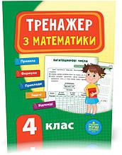 4 клас. Тренажер — Математика. ( Сікора Ю. О.), Видавництво УЛА