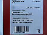 Вентилятор радиатора ВАЗ Сенс ЗАЗ 1102 Таврия 1105 Славута, дв.1,3 на 8 лопастей Aurora, фото 3
