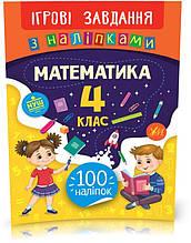 4 клас. Ігрові завдання з наліпками — Математика. ( Сікора Ю. О.), Видавництво УЛА